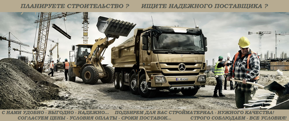 www.ural-stroipostavki.ru - надежный поставщик
